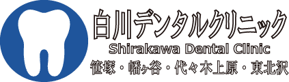 笹塚駅すぐインプラント矯正歯科対応総合歯科 | 白川デンタルク リニック